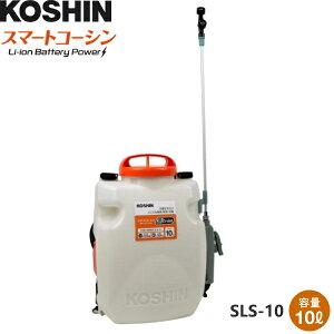 KOSHIN(工進) スマートコーシン 背負充電式噴霧器 SLS-10 容量10リットル 噴口2種類付属