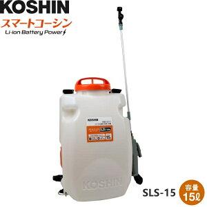 KOSHIN(工進) スマートコーシン 背負充電式噴霧器 SLS-15 容量15リットル 噴口2種類付属