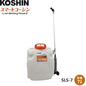 \エントリーでP5倍/ KOSHIN(工進) スマートコーシン 背負充電式噴霧器 SLS-7 容量7リットル 噴口2種類付属  \ポイント5倍!バナーから要エントリー☆お買い物マラソン同時開催