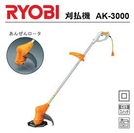 【送料無料】 RYOBI(リョービ) 刈払機 AK-3000 音の静かな電気式