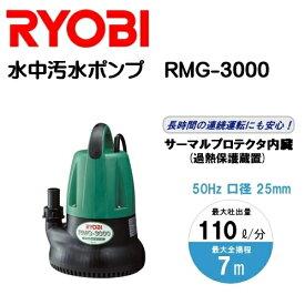 \エントリーでポイント10倍/ RYOBI(リョービ) 水中汚水ポンプ RMG-3000 (50Hz) \6/1ー7/1まで全商品P10倍!バナーから要エントリー/