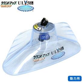 ラウンドノズル ULV5セット 動力用 (散布幅 約75cm)