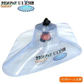 ラウンドノズル ULV5セット バッテリー・人力用 (散布幅 約75cm)