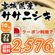 【新米】27年度産米宮城県産ササニシキ10kg(5kg×2袋)【送料無料】