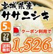 【新米】27年度産米宮城県産ササニシキ5kg【送料無料】