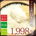 【送料無料】国内産 オリジナルブレンド米 日本の味 5kg