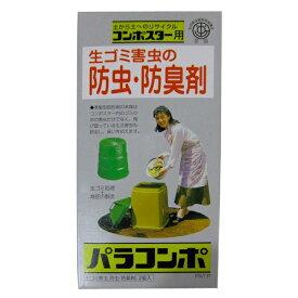生ゴミ処理器専用の防虫・防臭剤 パラコンポ 110g×2個入り 詰め替えタイプ