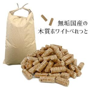 \ ポイント10倍 / 無垢国産100% 木質ホワイトペレット 20kg \ 5月はP10倍!バナーから要エントリー☆ /