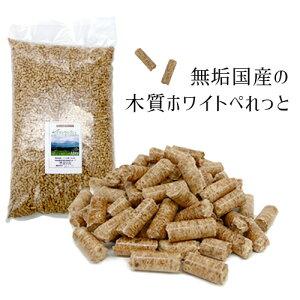 無垢国産100% 木質ホワイトペレット 10kg
