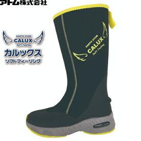 アトム カルックスソフトフィーリング 438 ブラック 防水加工長靴 エアクッション入りソール ガーデニング 農作業 アウトドアレジャー ※サイズ要選択