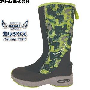 アトム カルックスソフトフィーリング 440 迷彩 防水加工長靴 エアクッション入りソール ガーデニング 農作業 アウトドアレジャー ※サイズ要選択