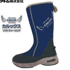 アトム カルックスソフトフィーリング 439 ネイビー 防水加工長靴 エアクッション入りソール ガーデニング 農作業 アウトドアレジャー ※サイズ要選択