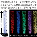 アクアランプ ツイスト S AQUA LAMP LEDカラーチェンジ イシグロ 20571【送料無料】【代引き不可】インテリアランプ アクアチューブ
