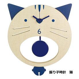 木製振り子時計 猫 ブルー イシグロ 31221 子供部屋 かわいい 掛け時計 【はこぽす対応商品】【コンビニ受取対応商品】