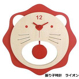木製振り子時計 ライオン レッド イシグロ 31222 子供部屋 かわいい 掛け時計 【はこぽす対応商品】【コンビニ受取対応商品】