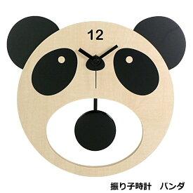 木製振り子時計 パンダ イシグロ 31224 子供部屋 かわいい 掛け時計 【はこぽす対応商品】【コンビニ受取対応商品】