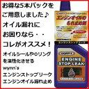 【5本パック】wynn's ウインズ エンジンストップリーク エンジンオイル漏れ止め剤 【はこぽす対応商品】【コンビニ受取対応商品】