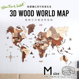 【お買い物マラソンポイント10倍】世界地図 インテリア 木製 壁掛け【Mサイズ】 ナチュラルウッドカラー 3D Wood World Map 高級感ある木の温もり 壁掛け木製世界地図 インテリアをもっとオシャレ&グローバルに!