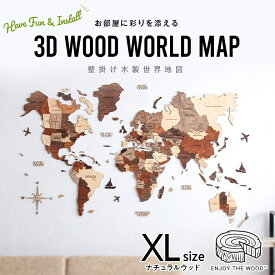 世界地図 インテリア 木製 壁掛け 世界地図 インテリア 木製 壁掛け【XLサイズ】 ナチュラルウッドカラー 3D Wood World Map 高級感ある木の温もり 壁掛け木製世界地図 インテリアをもっとオシャレ&グローバルに!