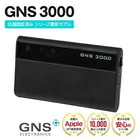【ポイント10倍 クーポンで10%OFF】【送料無料】GNS 3000 GPSレシーバー/ロガー 多くのGPS信号を受信し、正確な位置を測定する受信機。ロガー機能搭載で位置データを残すことが可能。カーナビ接続だけでなくハイキングにも。