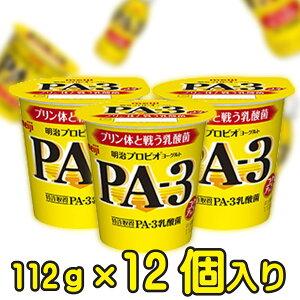 明治プロビオヨーグルトPA-3【112g×12個入り】