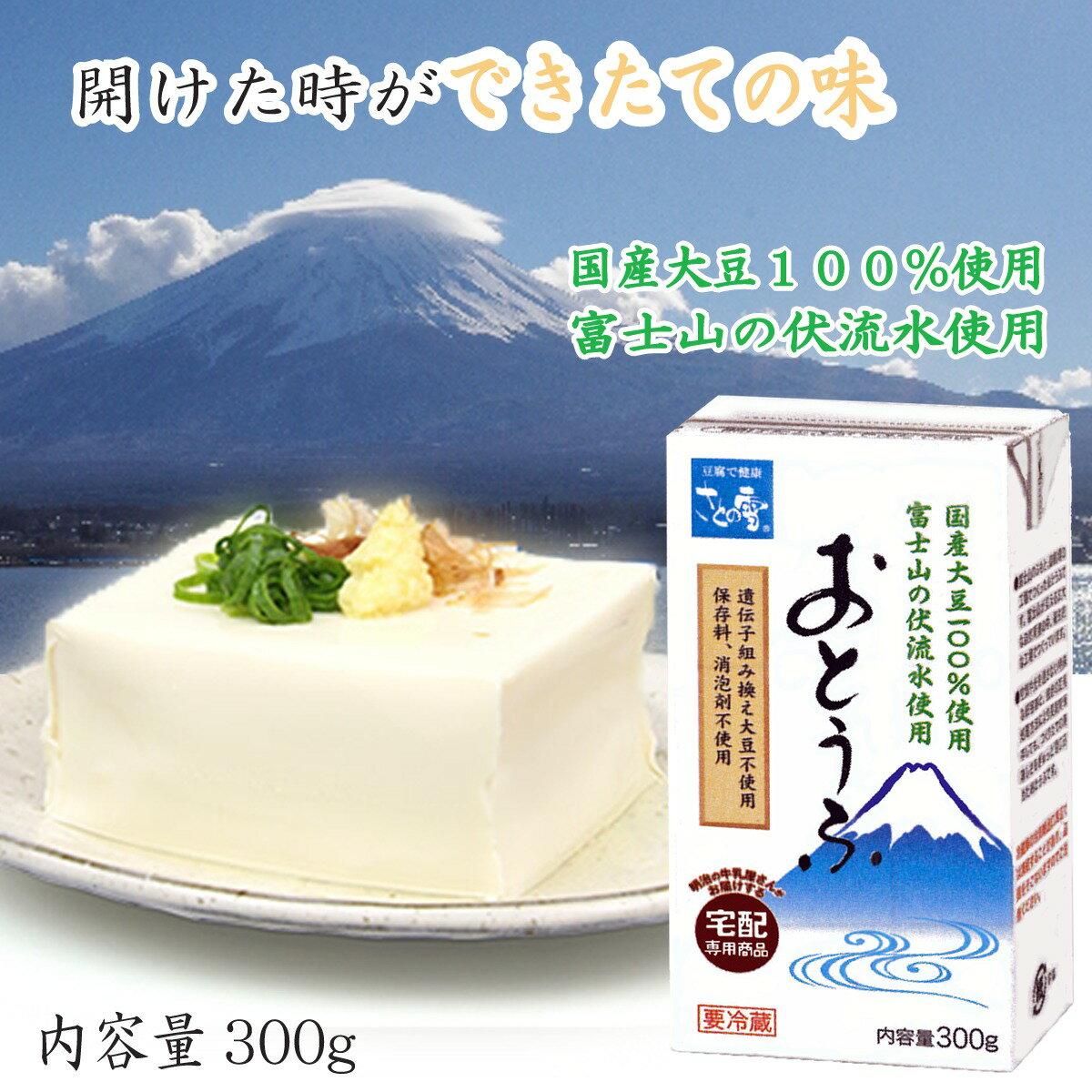 おとうふ【300g×12個入り】【充てん豆腐】【さとの雪食品】国産大豆100%使用(遺伝子組み換えでない)