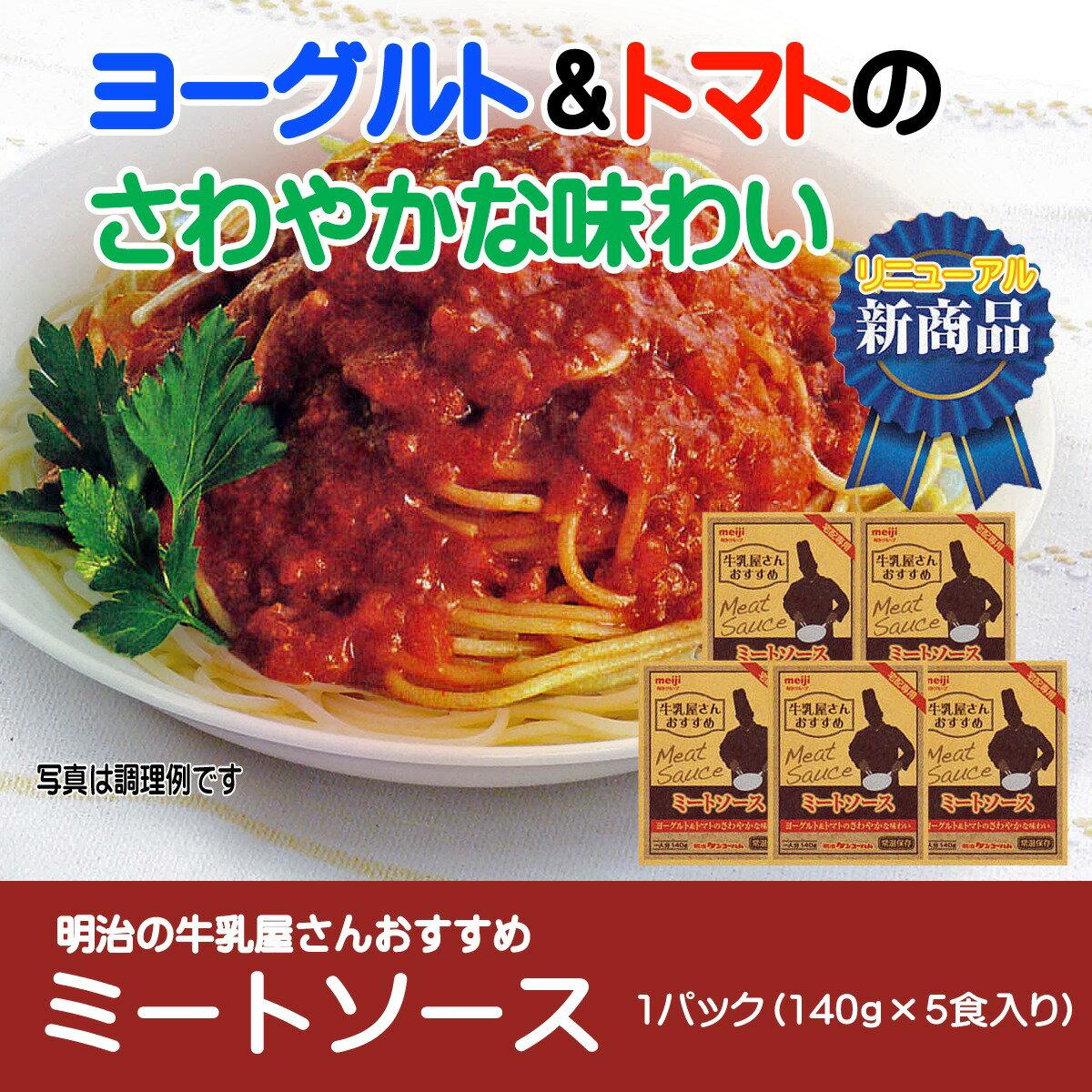 牛乳屋さんおすすめミートソース 【ミートソース】【140g×5食】