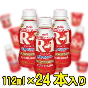 ☆まとめ買い☆明治プロビオヨーグルトR-1ドリンクタイプ低糖・低カロリー【2ケース24本入り】