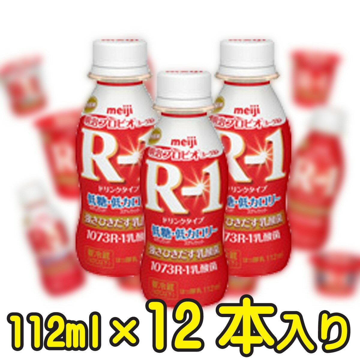 明治プロビオヨーグルトR-1ドリンクタイプ低糖・低カロリー【1ケース12本入り】