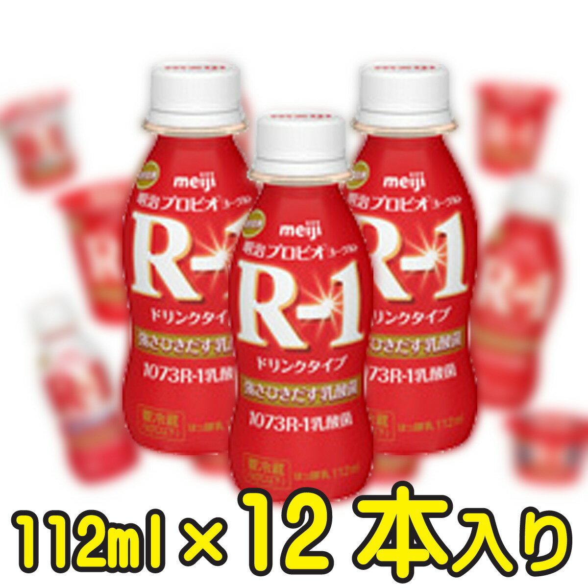 明治プロビオヨーグルトR-1ドリンクタイプ【1ケース12本入り】