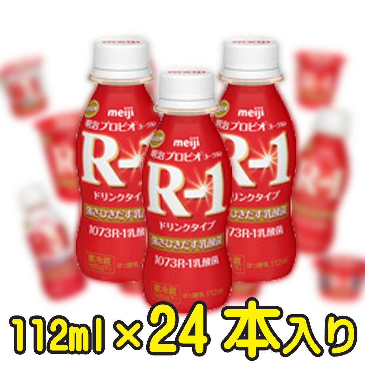 ★まとめ買い★明治プロビオヨーグルトR-1ドリンクタイプ【2ケース24本入り】