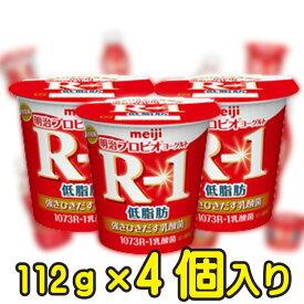 明治プロビオヨーグルトR-1 低脂肪 112g【4個入り】
