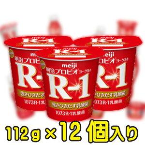 明治プロビオヨーグルトR-1 112g【12個入り】
