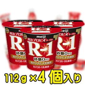 明治プロビオヨーグルトR-1 砂糖0 112g【4個入り】