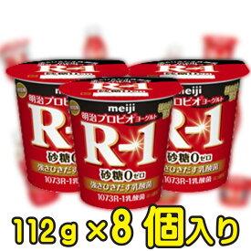 明治プロビオヨーグルトR-1 砂糖0 112g【8個入り】
