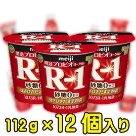 明治プロビオヨーグルトR-1 砂糖0 112g【12個入り】