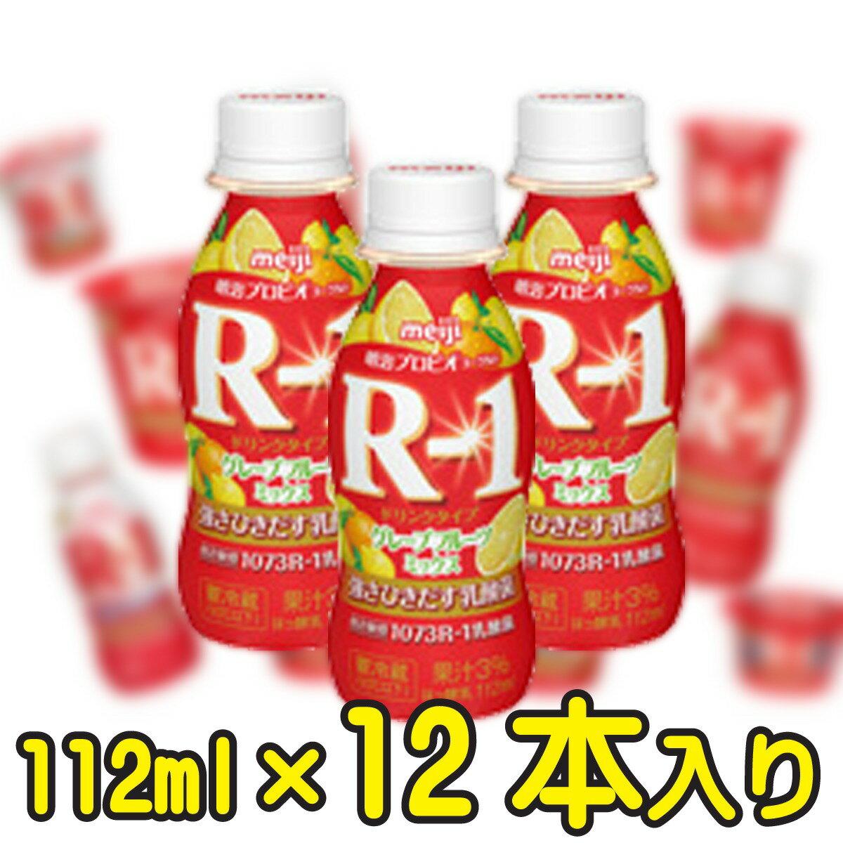 明治プロビオヨーグルトR-1ドリンクタイプ グレープフルーツミックス【1ケース12本入り】