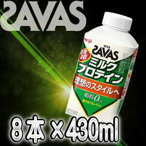 明治(ザバス)ミルクプロテイン430ml【430ml×8本入り】スポーツサポート ミルクプロテイン 部活