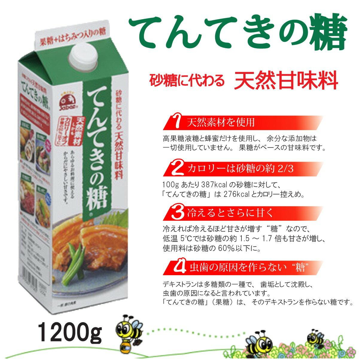 【やまと蜂蜜】てんてきの糖1200g(1200g×1本)