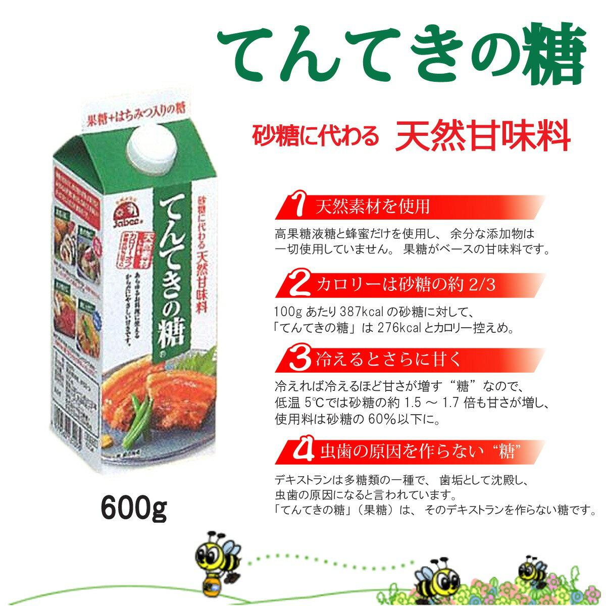 【やまと蜂蜜】てんてきの糖600g(600g×1本)