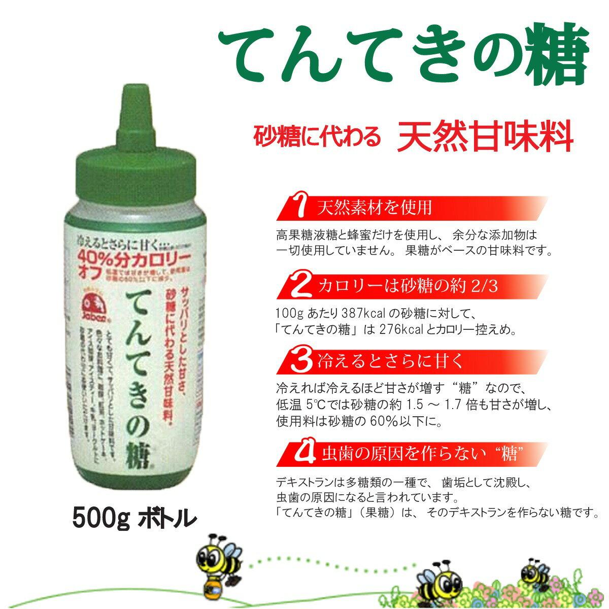 【やまと蜂蜜】てんてきの糖500gボトル(500g×1本)