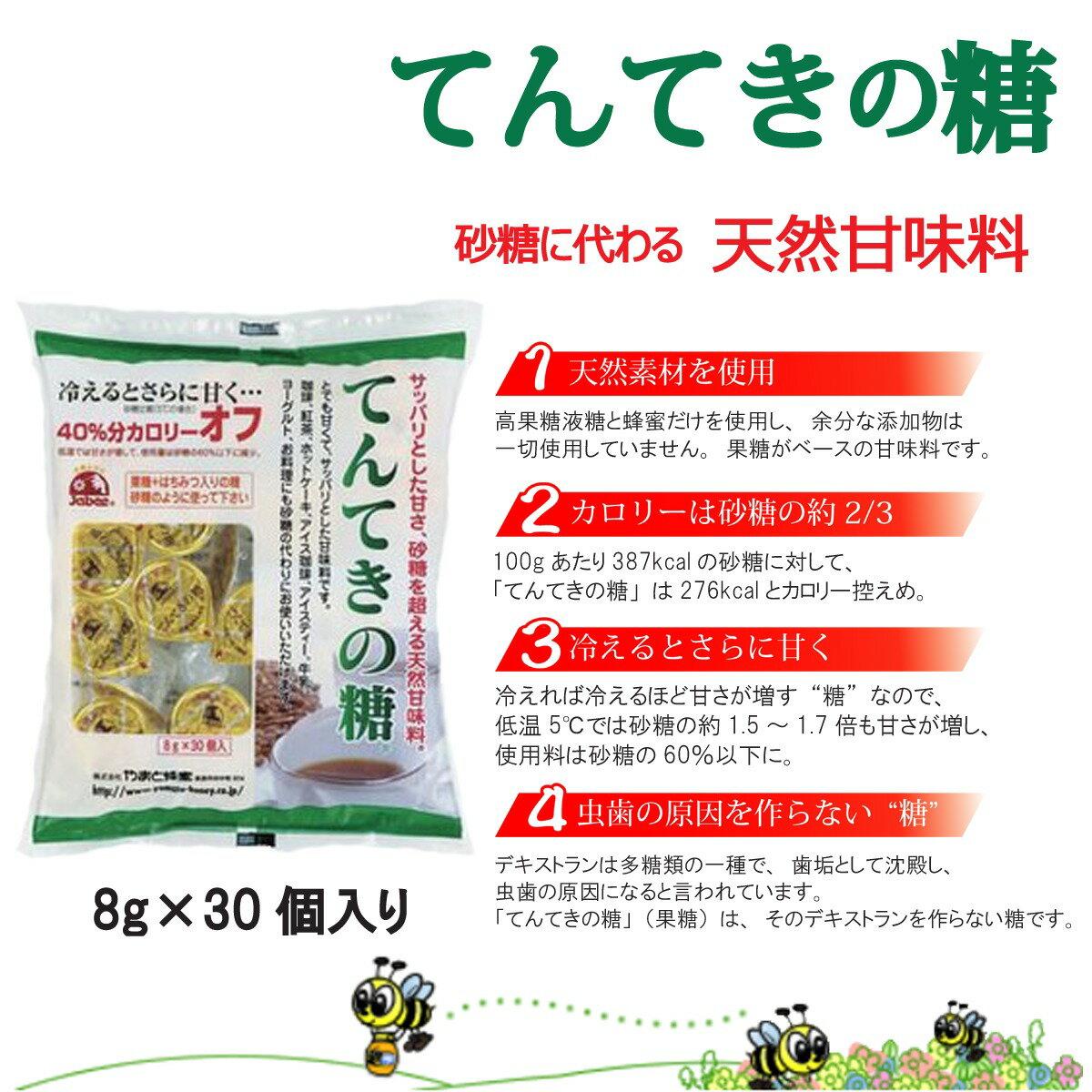 【やまと蜂蜜】てんてきの糖ポーション(80g×30個入り)
