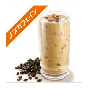 ノンカフェイン珈琲牛乳の素【ノンカフェインコーヒー】500ccボトル2本組セット
