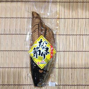 【枕崎産】かつおなまり節3本【鹿児島産 鰹節】