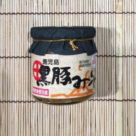 【鹿児島の黒豚】黒豚みそ 200g×3本【お酒のおつまみ、ご飯のお供】