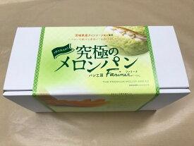 究極のメロンパン 5個入セット【ギフト】【送料・税込】茨城県産JA旭村のクインシーメロンの果肉と果汁を入れてこねあげたメロンパンに生カスタードクリームをサンドしました。