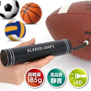 ポータブル充電式電動エアポンプ(電動モバイルポンプ・スマートエアーポンプ)、快適なコードレス充電式電動空気入れ・ボールポンプ)ELXEED-DAP1(エルシードDAP1)