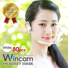 【送料無料】透明マスクマスクリア繰り返し使える接客用マスクウィンカム(Wincam)ヘッドセットマスク(HEADSETMASK)80個入り(5個入×16箱)1ケースホワイト/W-HSM-5W-H16業務用アクリルマスク・フェイスシールド・ヘッドホン型・インカム型・ムーブオン・ムーヴオ