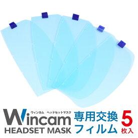 【送料無料】交換フィルム 【ウィンカムヘッドセットマスク専用 交換フィルム(5枚入)】透明マスクのヘッドセットマスク専用交換フィルム フェイスシールドのヘッドセットマスク専用交換フィルム