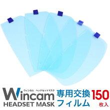 【送料無料】透明マスク交換フィルムウィンカム(Wincam)ヘッドセットマスク(HEADSETMASK)専用交換フィルム1ケース150枚入り(5枚入×30箱)/W-HSMF-5-H30ムーブオン・ムーヴオン